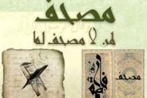 ایا شیعه قران دیگری به نام مصحف فاطمه سلام الله علیها دارد؟