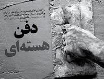 اجرای بزرگترین عملیات تخریب هسته ای دنیا در ایران