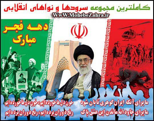 دانلود سرودهای انقلابی ویژه یوم الله 22 بهمن