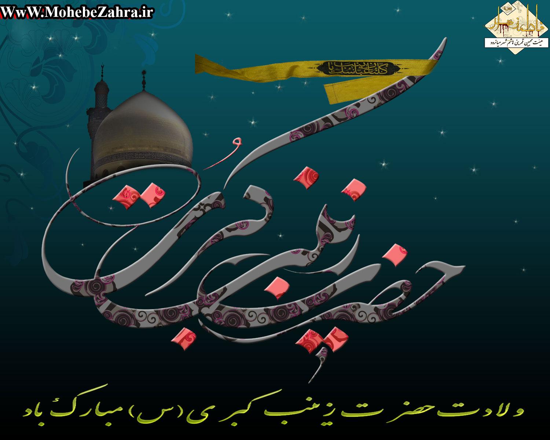 زندگی نامه حضرت زینب سلام الله علیها