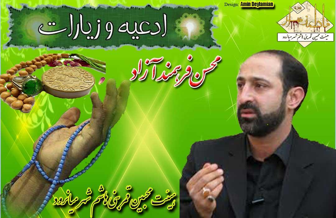 دانلود ادعیه و زیارت با صدای محسن فرهمند آزاد