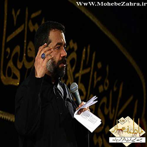 دانلود مراسم شب اول فاطمیه 1394 با صدای حاج محمود کریمی