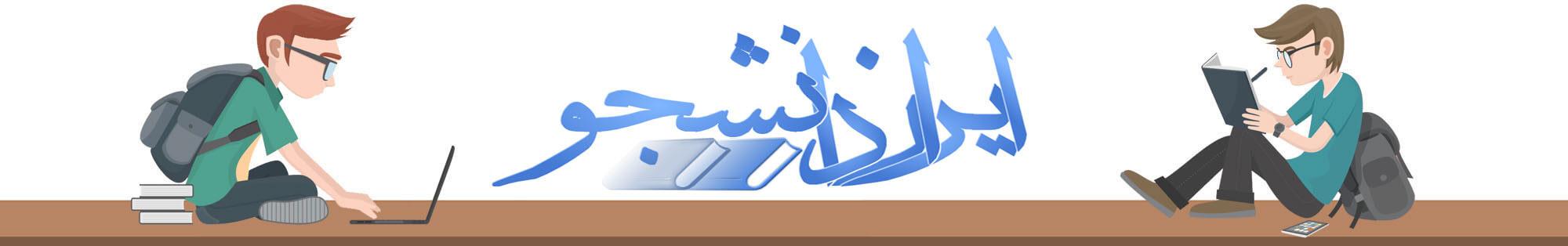 هدر ايران دانشجو