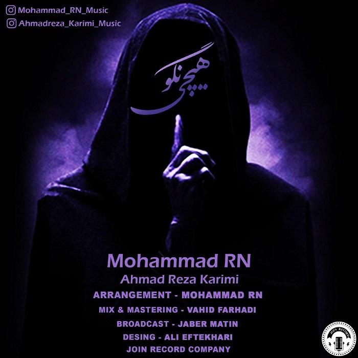 دانلود آهنگ جدید محمد آر ان و احمدرضا کریمی به نام هیی نگو