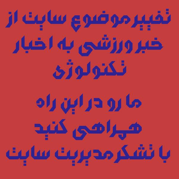 تاریخ : چهارشنبه 07 مرداد 1394