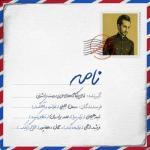 کد اهنگ نامه از سامان جلیلی