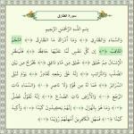 فضیلت و خواص ، آثار و برکات سوره طارق