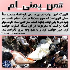 عکس / من یمنی ام