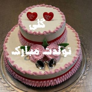 کیک با نام مهسا دانلود کیک تولد با اسم گلی ؛تبریک تولد به نام گلی (2)