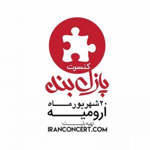 کنسرت پازل باند 20 شهریور در ارومیه