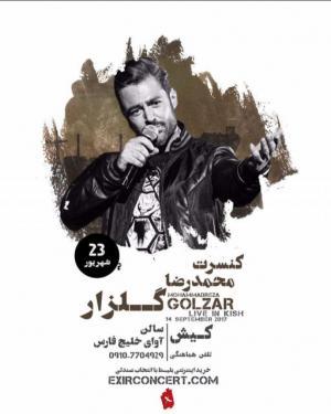 کنسرت محمدرضا گلزار 23 شهریور در کیش