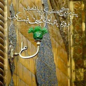 تهدمت والله ارکان الهدی