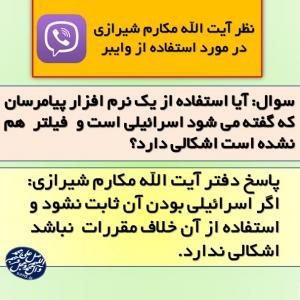 نظر آیت الله مکارم شیرازی در مورد استفاده از وایبر