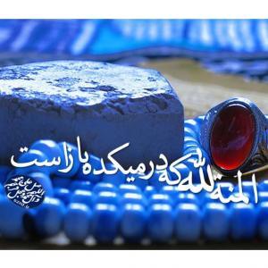 عکس / المنه لله که در میکده باز است