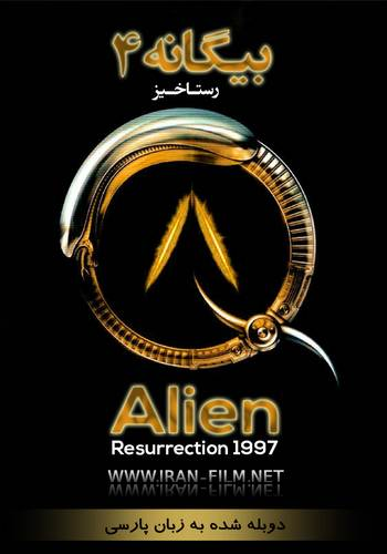   Alien 4:Resurrection  