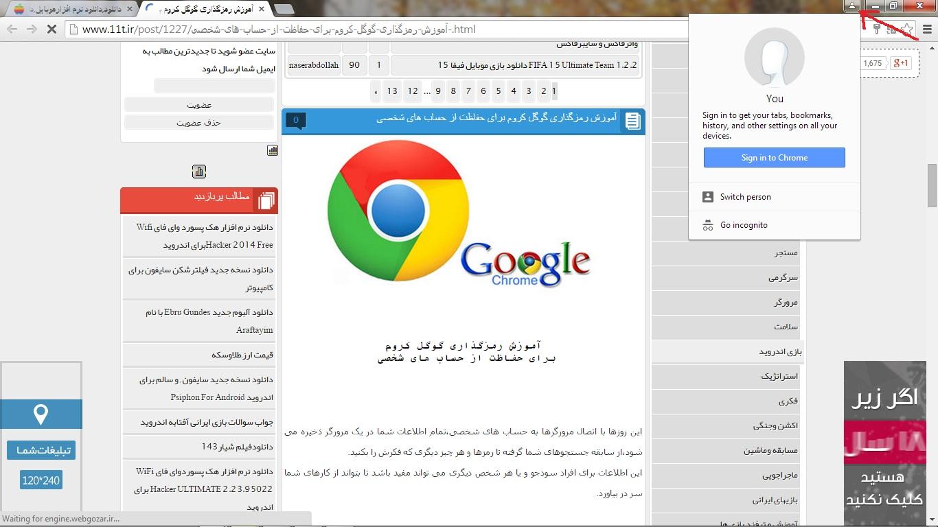آموزش رمزگذاری گوگل کروم برای حفاظت از حساب های شخصی