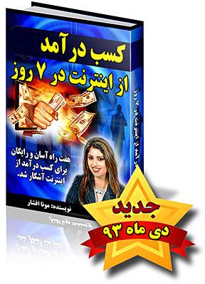 کسب درآمد از اینترنت در ۷ روز - نسخه چهارم و جدید: اسفند ماه ٩٣