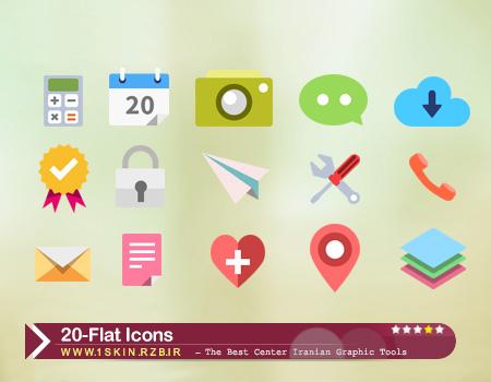 مجموعه ۲۰ آیکون تخت و گرافیکی