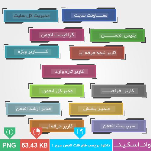 دانلود برچسب های فلت انجمن سری 1