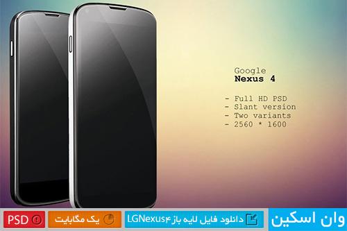 دانلود فایل لایه باز تلفن هوشمند LGNexus4