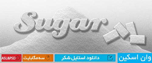 دانلود استایل زیبای شکر