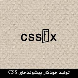 تولید خودکار پیشوندهای CSS با cssFx