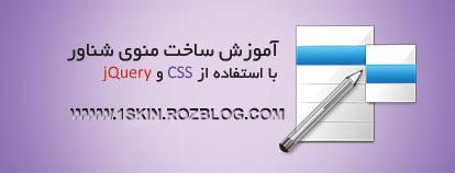 آموزش ساخت منوی شناور با CSS و jQuery
