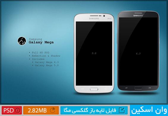 دانلود فایل لایه باز تلفن هوشمند Galaxy Mega