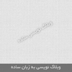 وبلاگ نویسی به زبان ساده (محتوا و مطالب)