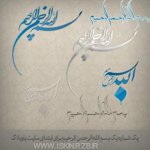پک 1 بسم الله الرحمن الرحیم برای ابتدای سایت یا وبلاگ