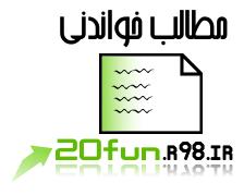 وب سایت بیست فان - www.20fun.rozblog.com/