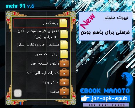 سید علیرضا موسوی- ایبوک منوتو
