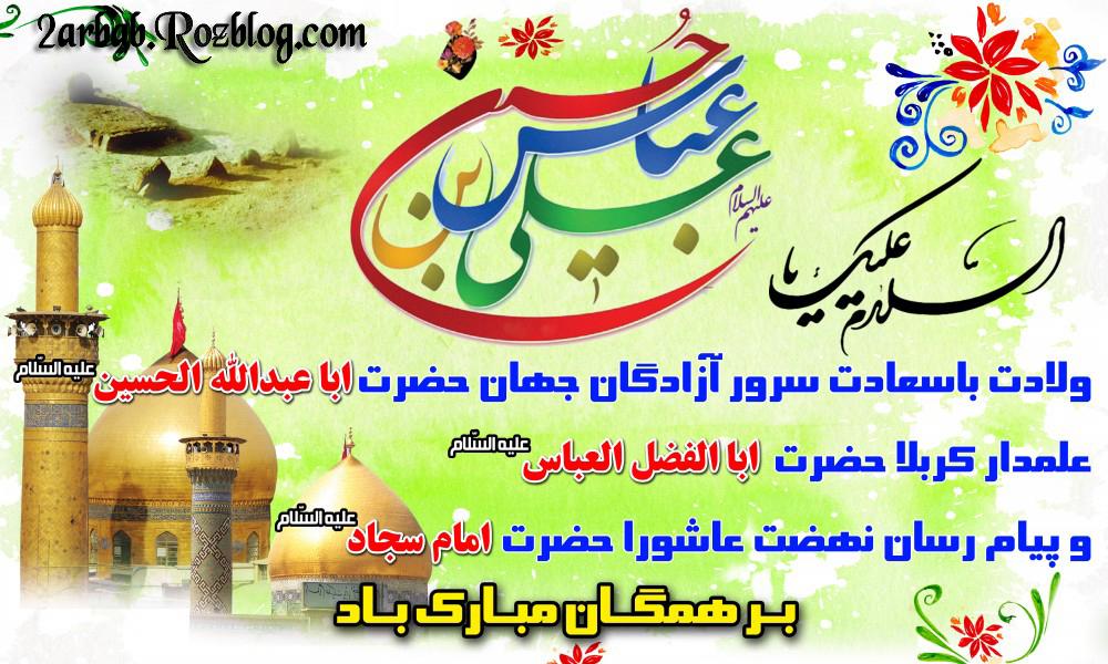 300-dar-500-sepahe-nahiye-roodbar-ayade-shabaniye3www.4print.jpg (1000×600)