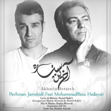 دانلود آهنگ جدید محمدرضا هدایتی و پژمان جمشیدی - آخرین ستاره