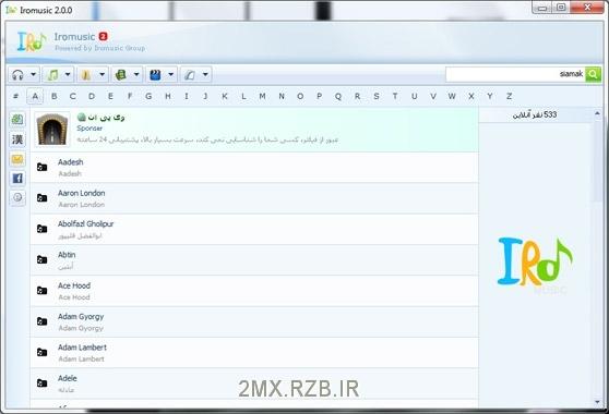 دانلود Iromusic 2 8 3 ایرو موزیک برای اندروید و کامپیوتر