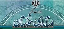 استخدام استانداری خوزستان 1393