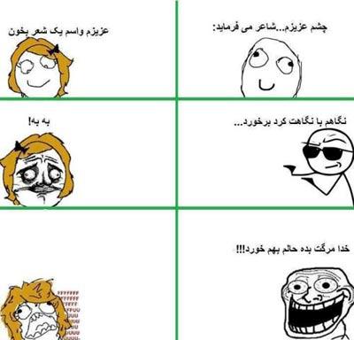 ترول های بامزه و خنده دار(3)
