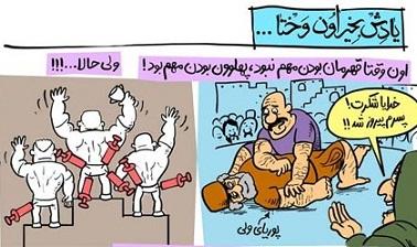کاریکاتور طنز یادش به خیر اون وقتها