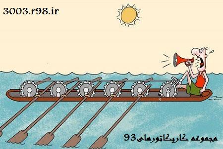 کاریکاتور های مفهومی و پر معنا سری جدید