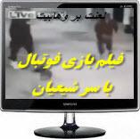 فیلم وهابی های و سلفی ها