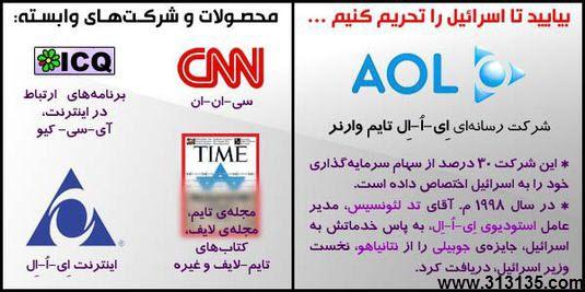"""جموعه پوستر های """"بیایید تا اسرائیل را تحریم کنیم"""""""