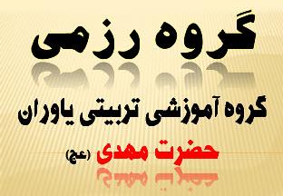 حسین شاهدی، امیر رضا استادیان، گروه رزمی، ندای یک بسیجی، مصطفی عنایتی، سید علی حسینی، محمد حاجی زاده