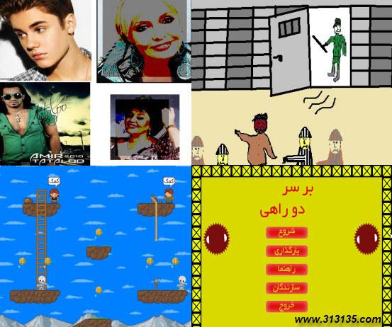 دانلود چهار بازی ایرانی ساده و جالب + با حجم 14 مگ