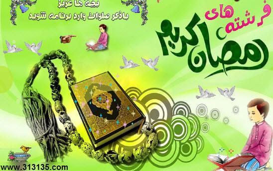 دانلود بازی ایرانی ماه رمضان
