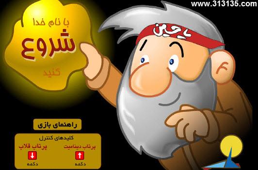دانلود بازی ایرانی اسلامی