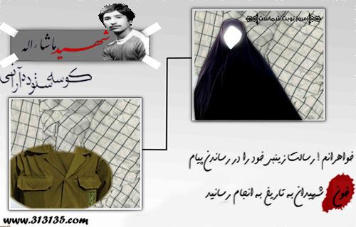 شهید ماشاالله کوسه ستوده آرانی