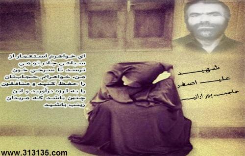 شهید علی اصغر حاجى پور آرانى