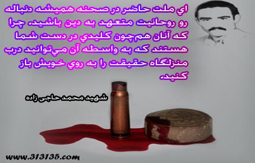 شهید محمد حاجی زاده بیدگلی