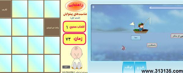 دانلود بازی ایرانی مذهبی