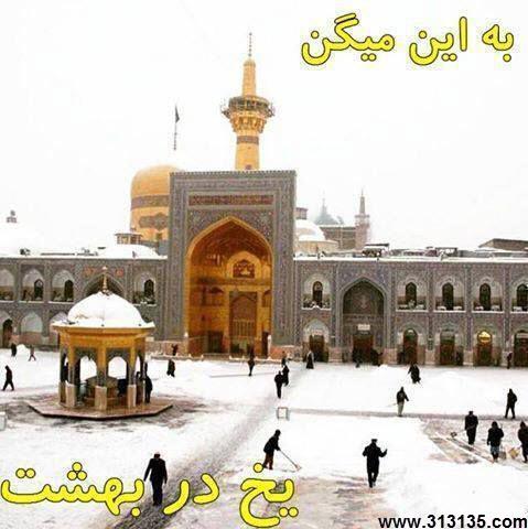 عکس یخ در بهشت مشهد